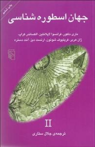 جهان اسطوره شناسي 2 نویسنده ماري دلكو و دیگران مترجم جلال ستاری